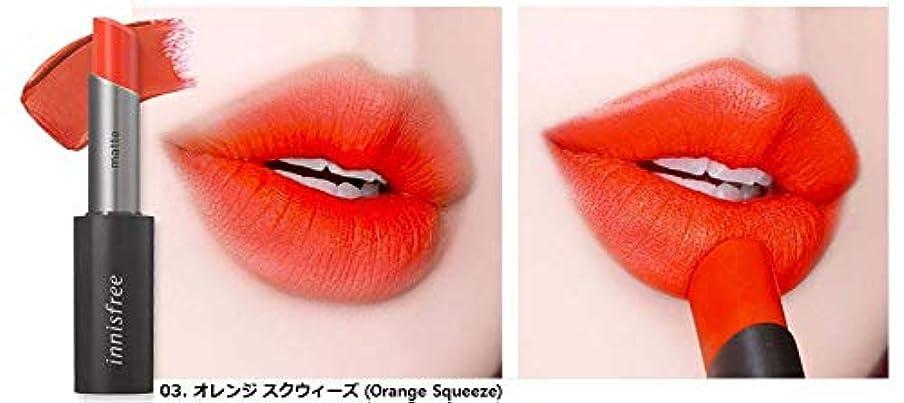 男らしい追い出す周波数[イニスフリー] innisfree [リアル フィット マット リップスティック 3.6g ] Real Fit Matte Lipstick 3.6g [海外直送品] (03. オレンジ スクウィーズ (Orange...