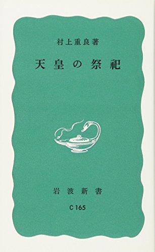 天皇の祭祀 (岩波新書 青版 933)の詳細を見る