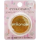 黒崎えり子 エリコネイル ジュエリーコレクション ERI-150 純銀グリッターゴールド0.05