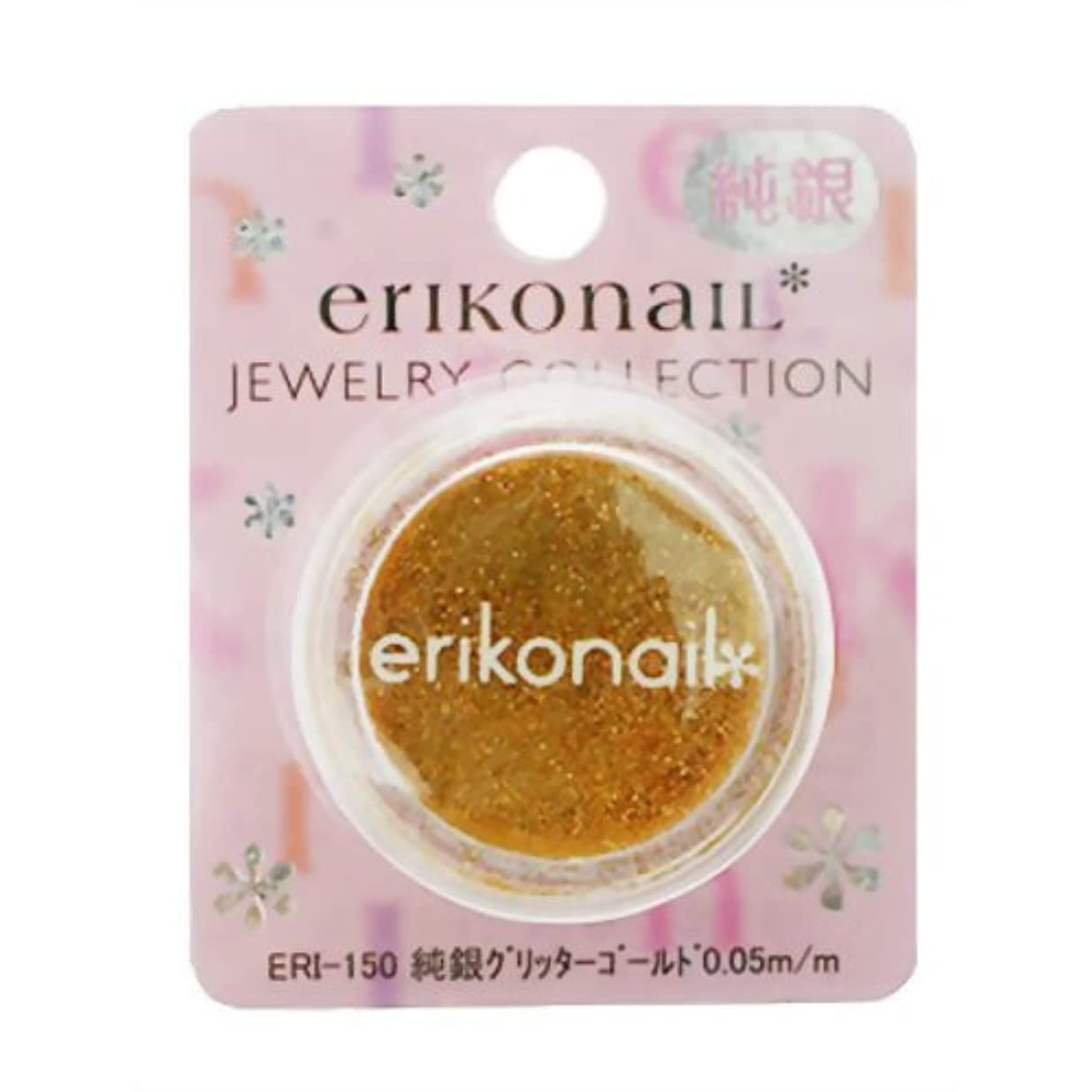 血色の良いウルルあえて黒崎えり子 エリコネイル ジュエリーコレクション ERI-150 純銀グリッターゴールド0.05