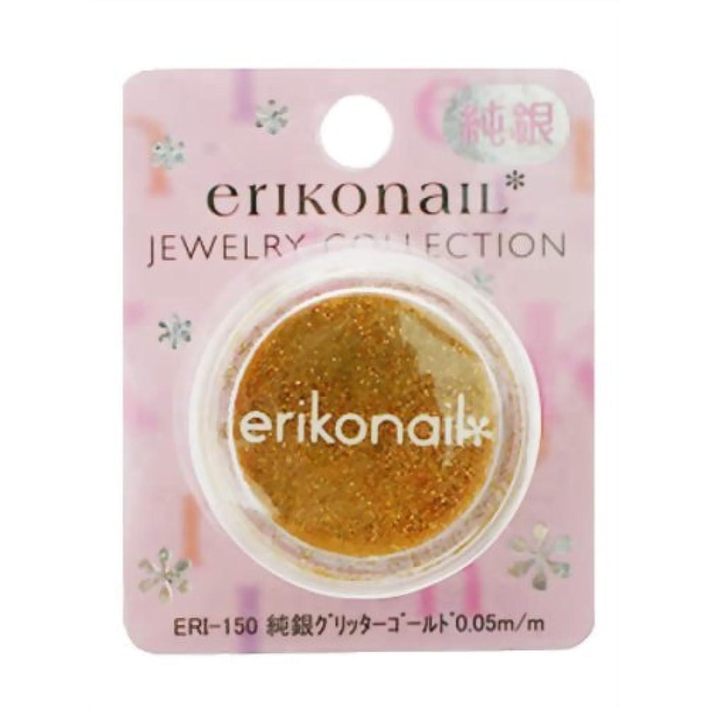 持続的硬い服を着る黒崎えり子 エリコネイル ジュエリーコレクション ERI-150 純銀グリッターゴールド0.05