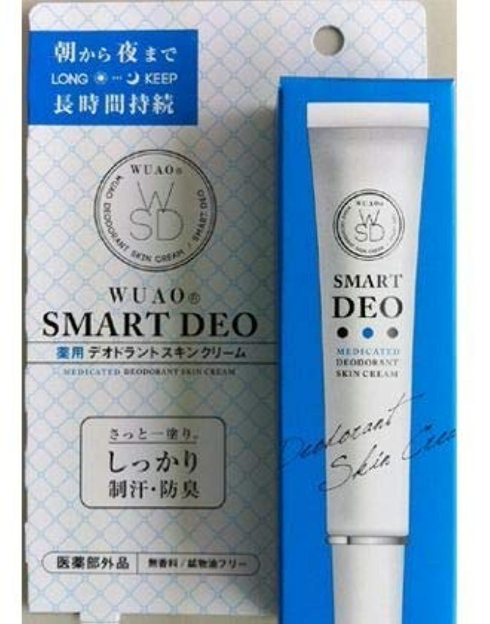くつろぐ条件付き小間WUAO(ウアオ) スマートデオ 薬用デオドラントリームAI 25g