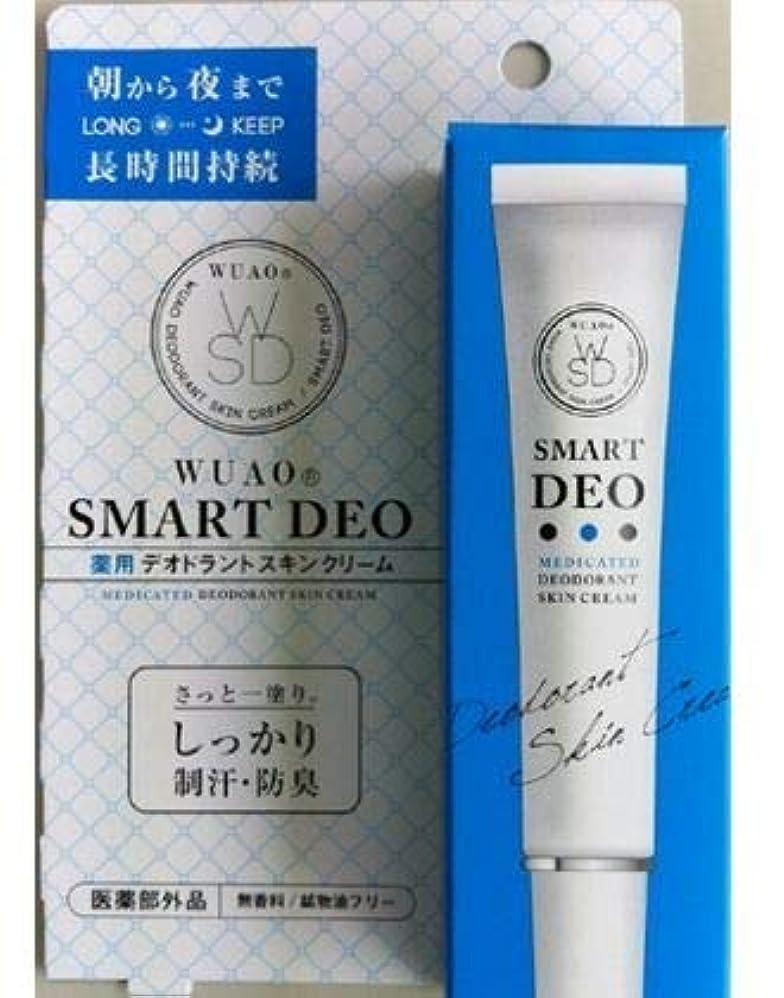 機関アトム締めるWUAO(ウアオ) スマートデオ 薬用デオドラントリームAI 25g