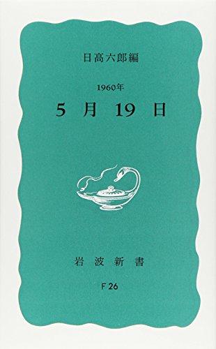1960年5月19日 (岩波新書 青版 395)の詳細を見る