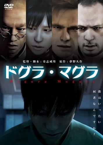 ドグラ・マグラ [DVD]の詳細を見る
