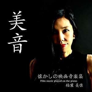 美音 film music 懐かしの映画音楽集