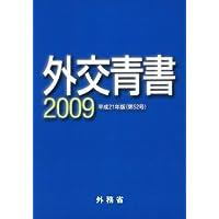 外交青書2009