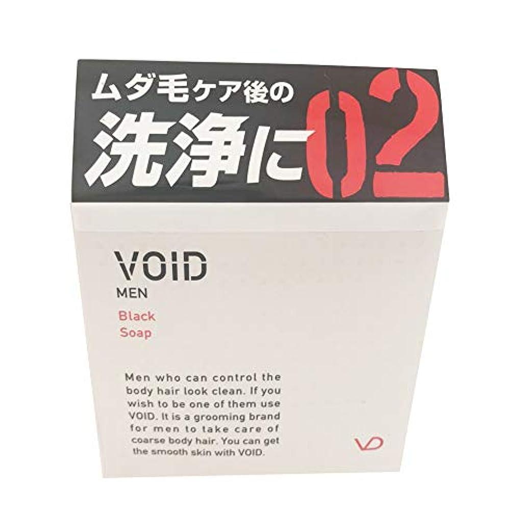 ストロークポールもろいVOID(ヴォイド) ブラックソープ 100g  2個セット