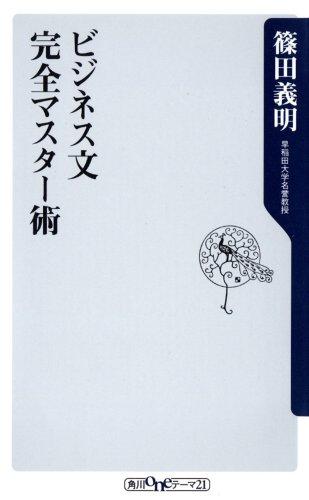 ビジネス文 完全マスター術 (角川oneテーマ21)の詳細を見る