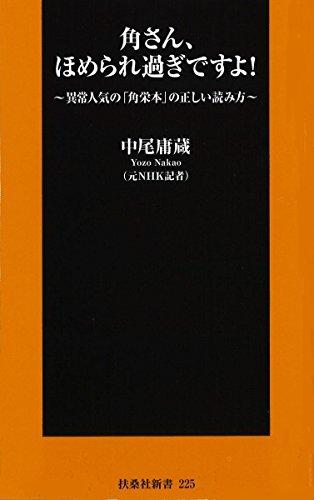 角さん、ほめられ過ぎですよ! ~異常人気の「角栄本」の正しい読み方~ (扶桑社新書)の詳細を見る