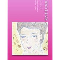 ほほにかかる涙(イラスト版): 薔薇族96年3月号掲載作品
