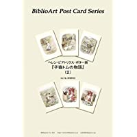 BiblioArt Post Card Series ヘレン・ビアトリクス・ポター画「仔猫トムの物語」(2) 6枚セット(解説付き)