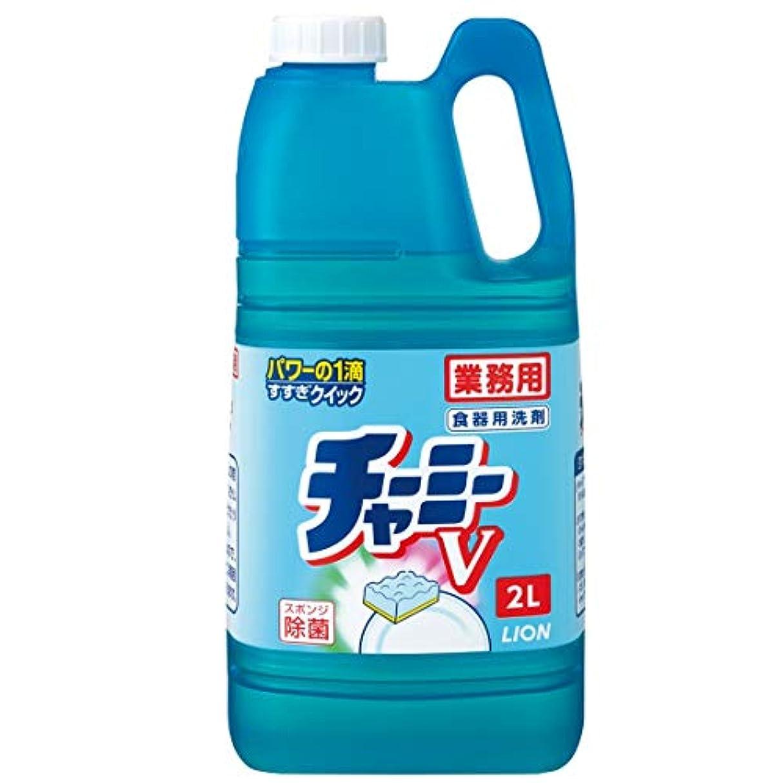 苦情文句型膨張する【業務用 大容量】チャーミーV 食器野菜用洗剤 2L