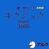 キクジュク Super 3600 (アルク)