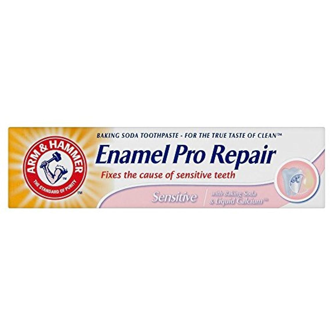 微妙豊かな忘れられないArm & Hammer Enamel Care Sensitive Toothpaste Tube (75ml) アームとハンマーエナメルケア敏感歯磨き粉のチューブ( 75ミリリットル) [並行輸入品]