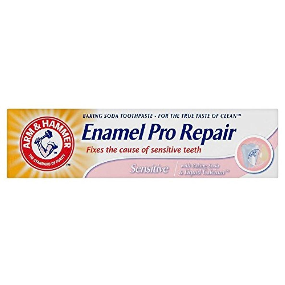 鏡出くわすスパンArm & Hammer Enamel Care Sensitive Toothpaste Tube (75ml) アームとハンマーエナメルケア敏感歯磨き粉のチューブ( 75ミリリットル) [並行輸入品]
