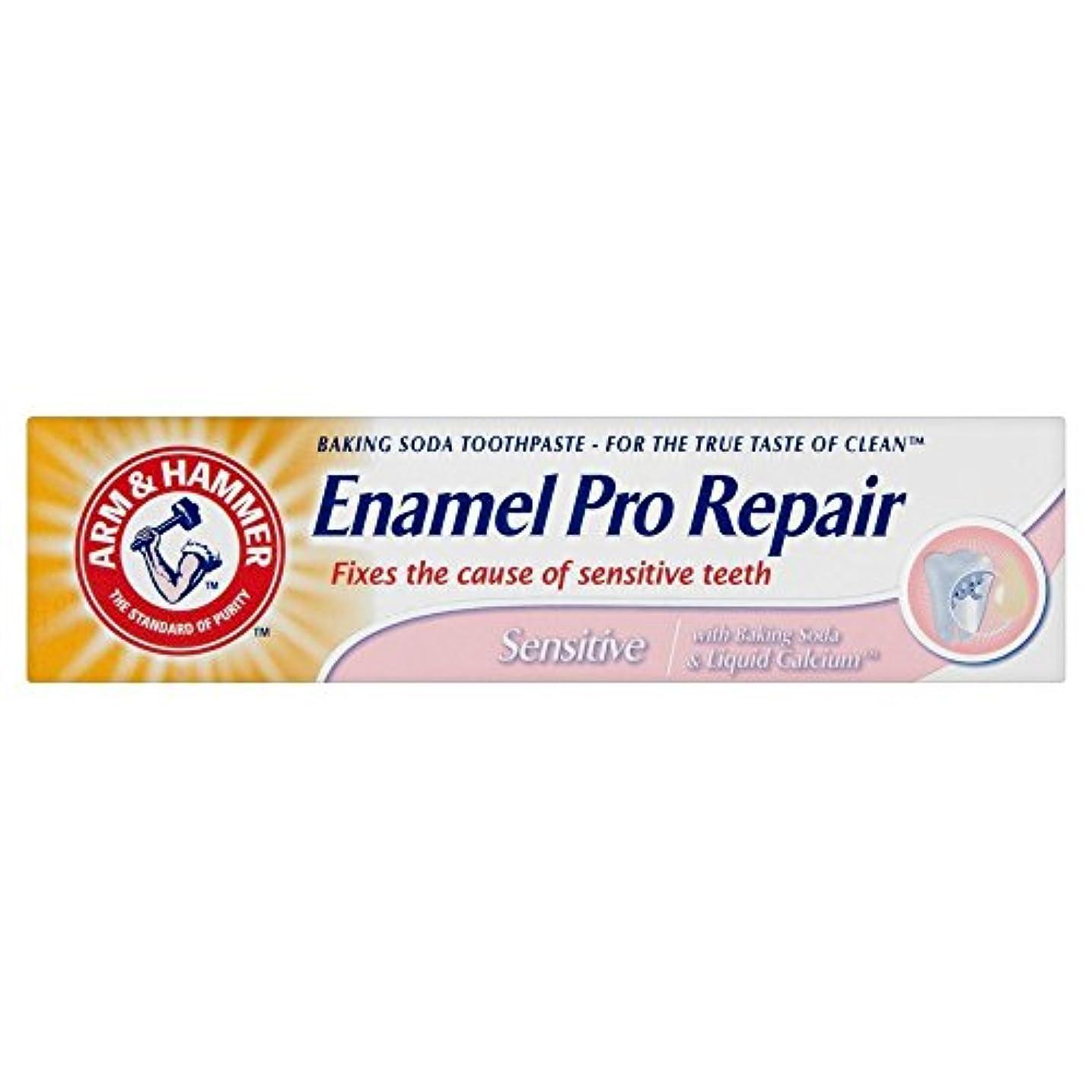 に向けて出発矢印不規則なArm & Hammer Enamel Care Sensitive Toothpaste Tube (75ml) アームとハンマーエナメルケア敏感歯磨き粉のチューブ( 75ミリリットル) [並行輸入品]