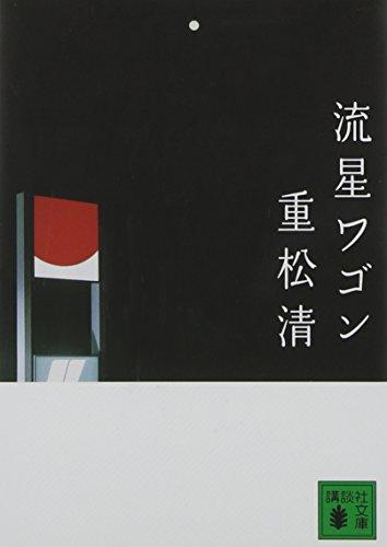 流星ワゴン (講談社文庫)