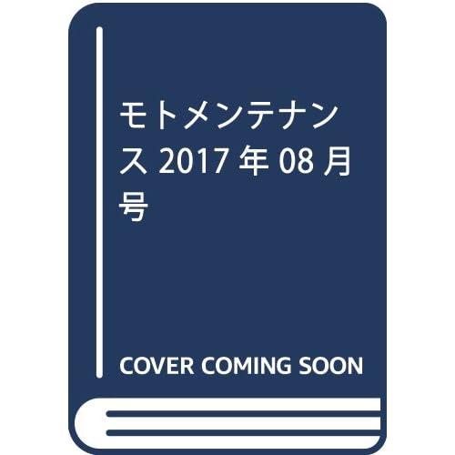 モトメンテナンス 2017年 08 月号 [雑誌]