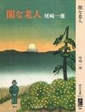 閑な老人 (1981年) (中公文庫)