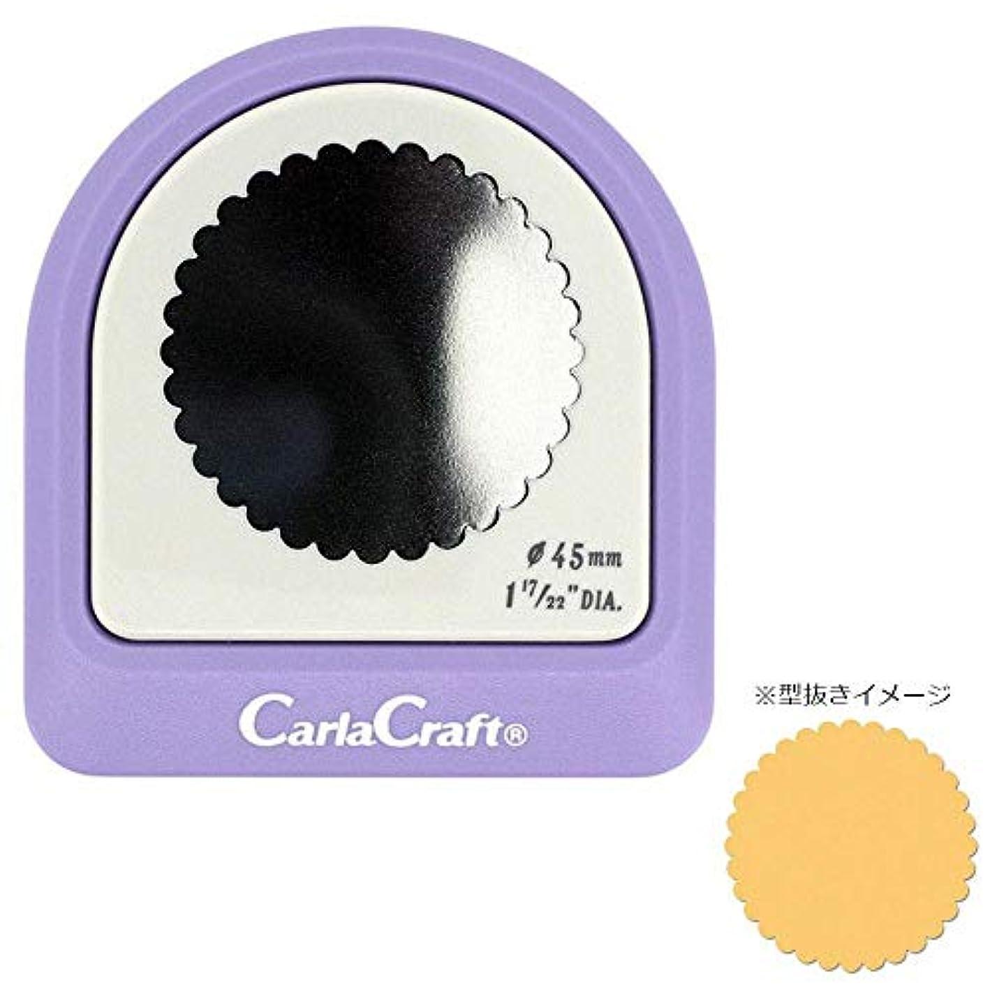 安心させる公園代数的Carla Craft(カーラクラフト) メガジャンボクラフトパンチ スカロップ45mm CN45010(4100768)