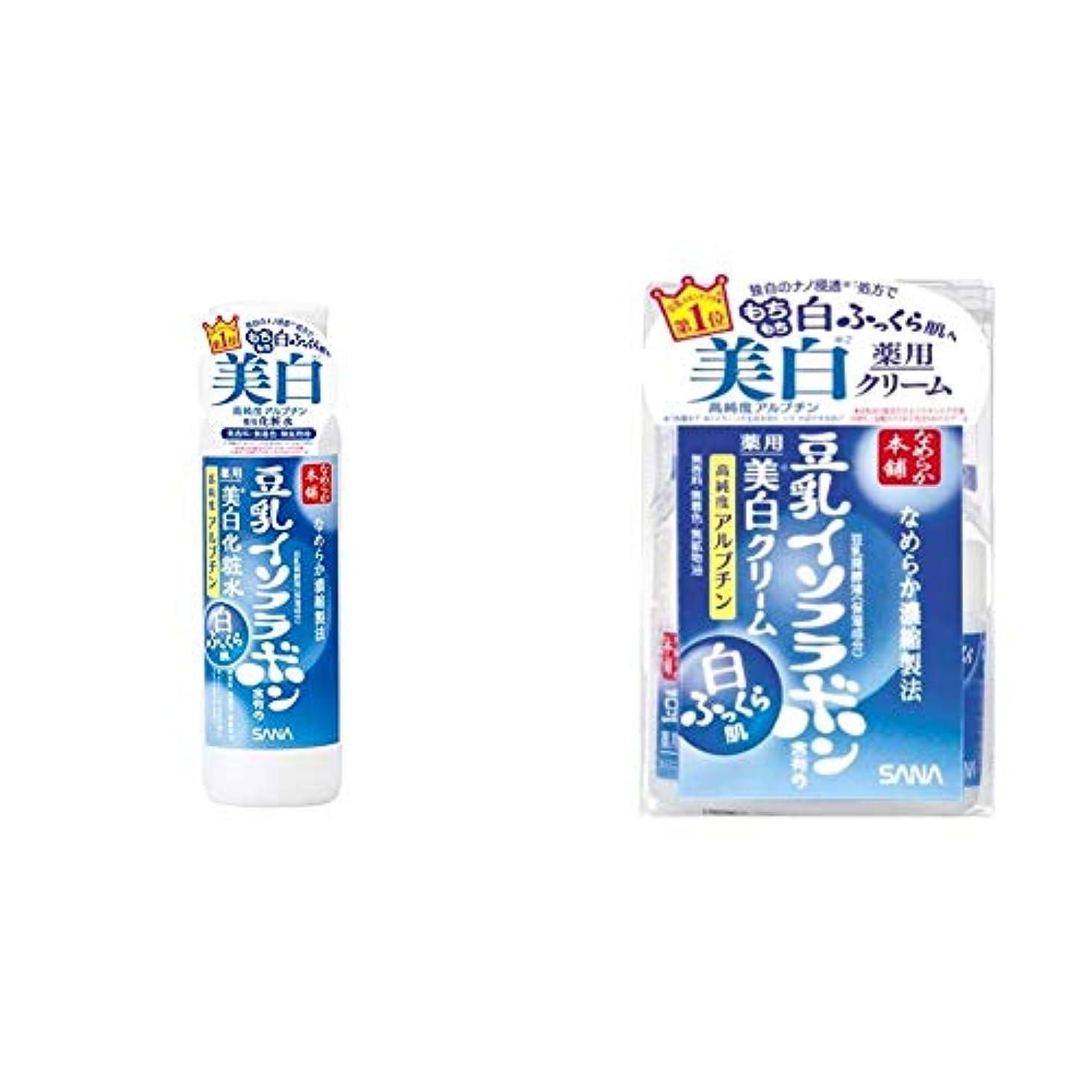 ラフレシアアルノルディアルプススピーカーなめらか本舗 薬用美白化粧水 200ml & 薬用美白クリーム 50g
