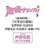 声優グランプリ 2019年 3 月号 [雑誌]