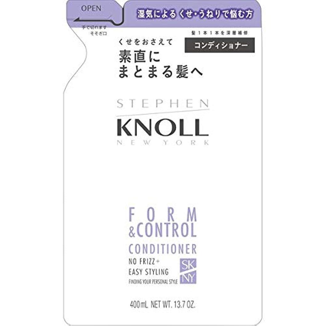 適合落胆する乳コーセー スティーブンノル フォルムコントロール コンディショナー 詰替え用 400mL