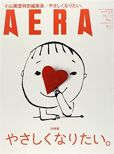 AERA (アエラ) 2015年 1/12号 [雑誌]の詳細を見る