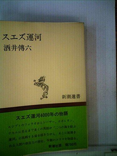 スエズ運河 (1976年) (新潮選書)