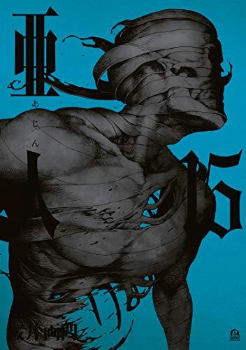 亜人(15) (アフタヌーンコミックス)