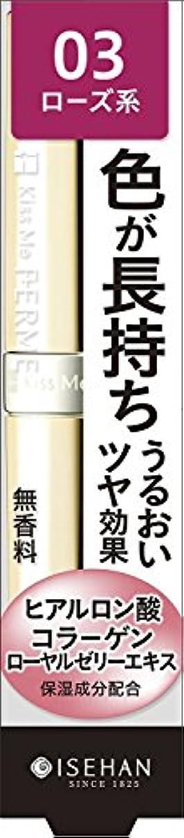 序文入学する贅沢なフェルム プルーフブライトルージュ03 鮮やかなローズ 3.6g