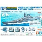 タミヤ スケール限定商品 1/700 日本海軍 戦艦 大和 ディティールアップパーツ付き 89795