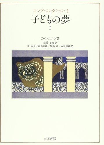 ユング・コレクション (8)  子どもの夢 1の詳細を見る