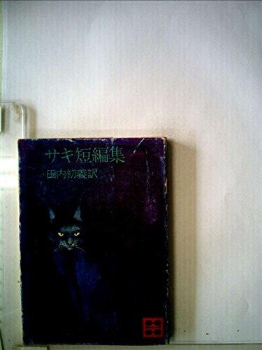 サキ短編集 (1979年) (講談社文庫)の詳細を見る