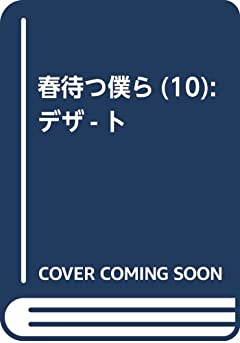 春待つ僕ら(10) (KC デザート)