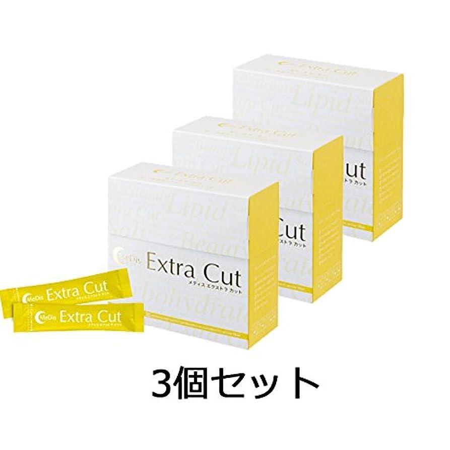 邪魔元気抽選メディス エクストラカット 90g ( 3g×30包 ) × 3個セット Medis Extra Cut (柚子フレーバー×3箱)