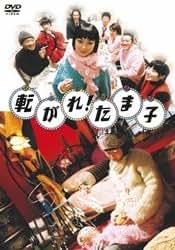 転がれ!たま子 スペシャル・エディション [DVD]