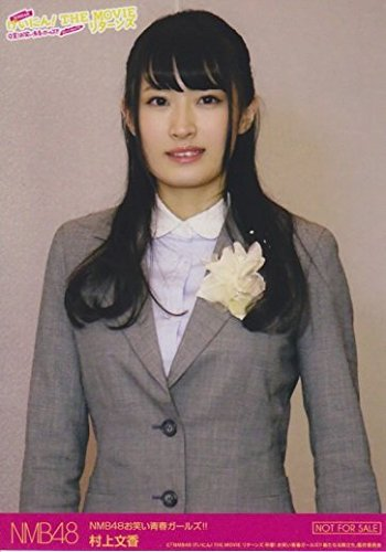 NMB48公式生写真 NMBげいにん!THE MOVIE リターンズ 前売り特典 【村上文香】