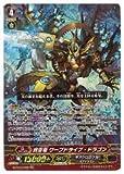 ヴァンガード GFC03 時空竜ワープドライブ・ドラゴン GR G-FC03 / 006