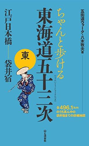 ちゃんと歩ける 東海道五十三次 東 江戸日本橋~袋井宿
