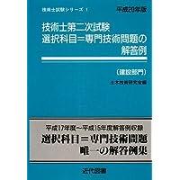技術士第二次試験選択科目=専門技術問題の解答例 建設部門〈平成20年版〉 (技術士試験シリーズ)