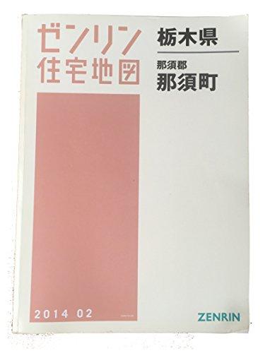 那須郡那須町 201402 (ゼンリン住宅地図)
