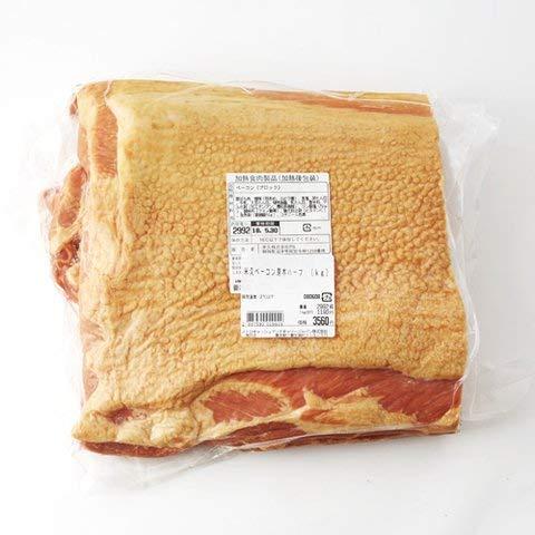 米久 ベーコン原木ハーフ 1kg  【冷凍・冷蔵】 3個