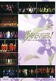 夢・Revues! 平成元年〜平成8年・宝塚レビュー&ショー・ハイライト集