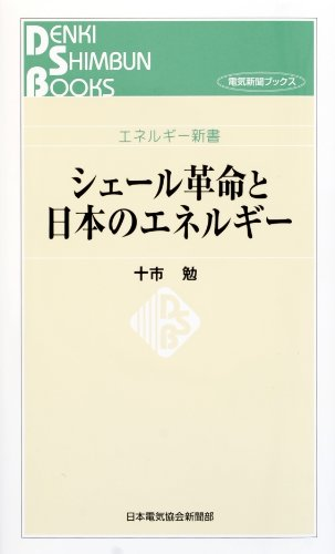 シェール革命と日本のエネルギー (電気新聞ブックス) (電気新聞ブックス―エネルギー新書)の詳細を見る