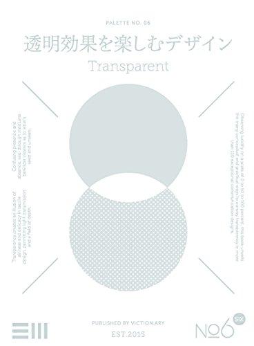 透明効果を楽しむデザイン (PALETTE NO. 6)の詳細を見る