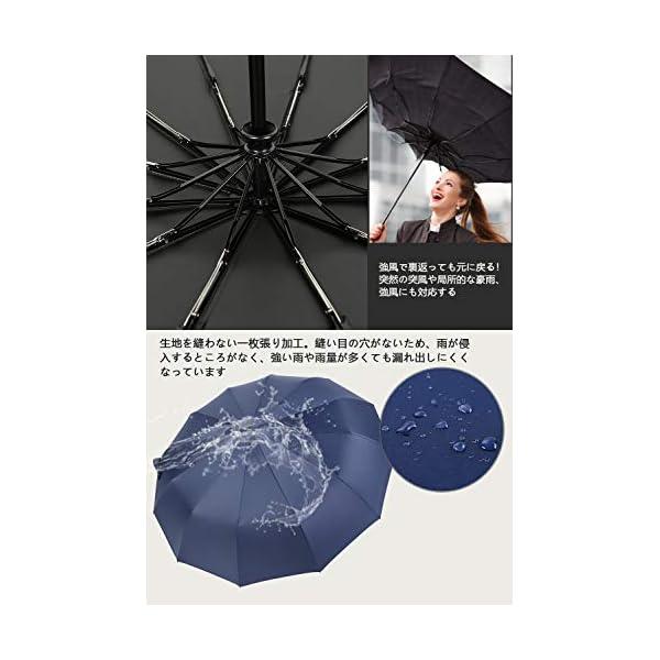 折りたたみ傘 自動開閉 頑丈な12本骨 メンズ...の紹介画像3