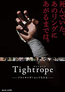 タイトロープ ~アウトサイダーという生き方~ [DVD]