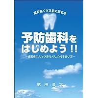 予防歯科をはじめよう!